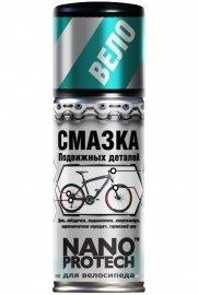 Смазка NANO PROTECH для велосипеда