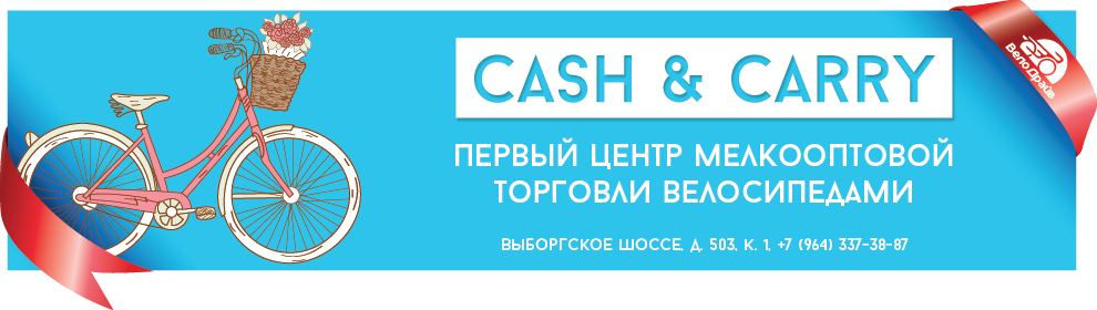 cash_amp_amp_carry_990x280-01.png