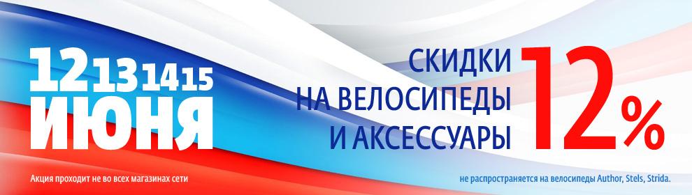 den_Rossii_01.jpg
