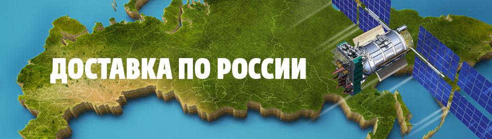 dostavka_po_rossii.jpg