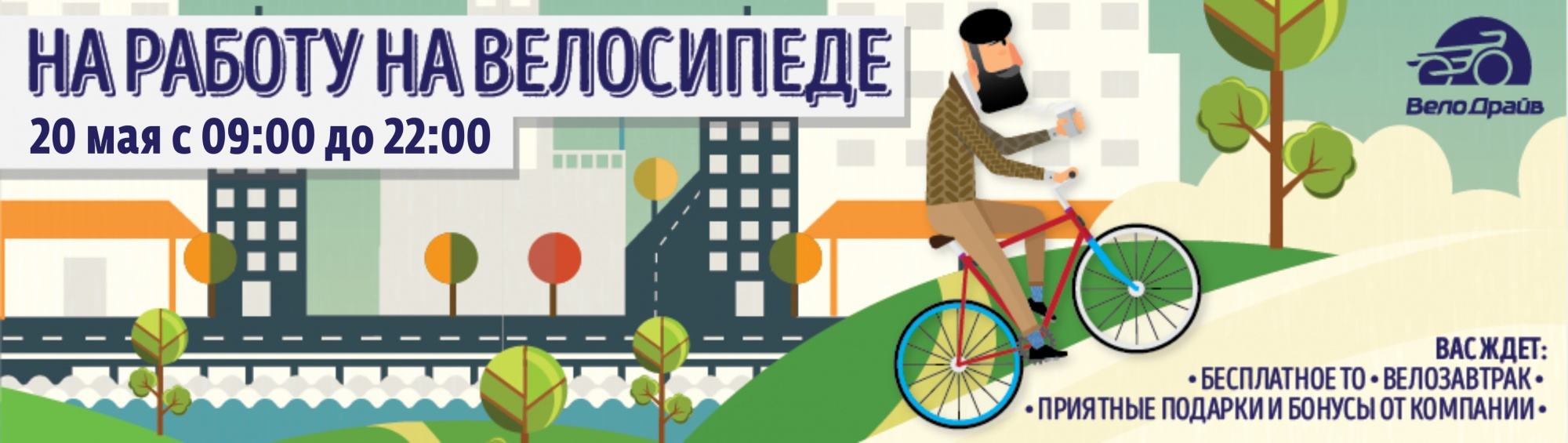 work_bike_banner-02.jpg