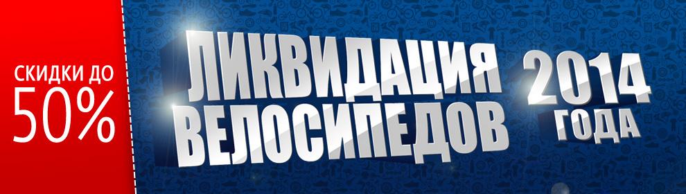 Promoslide_Likvidaciya_2014.jpg