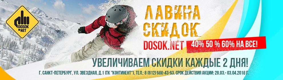lavina_990_280.jpg