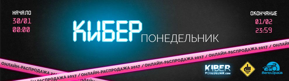 CYBER_ponedelnik_990x280 (2).jpg